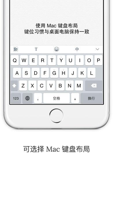 清歌输入法V2.2 iPhone版