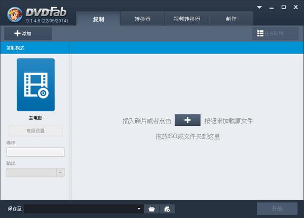 dvd光盘复制工具(DVDFab)V10.0.1.6 中文版
