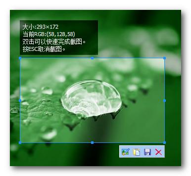 截图小工具(ScrToPicc)V1.0 绿色中文版
