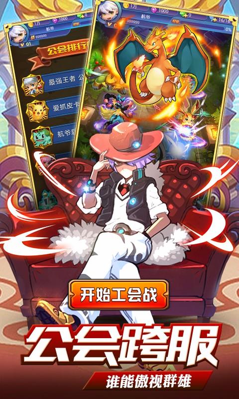 热血精灵王V3.1.1 百度版