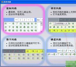 正宗笔画输入法 V7.73 绿色版