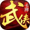 卡牌小小武侠 V1.0.2 iPhone版