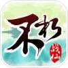 不朽战仙3D V1.0 IOS版