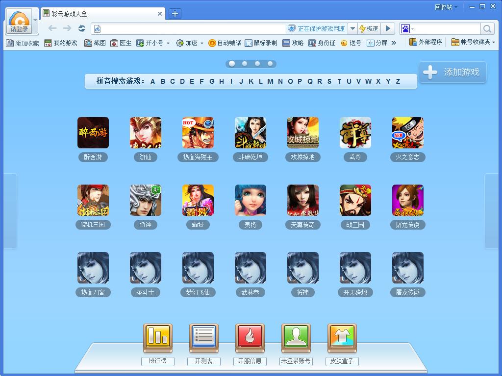 彩云游戏浏览器最新版V4.0 官方版