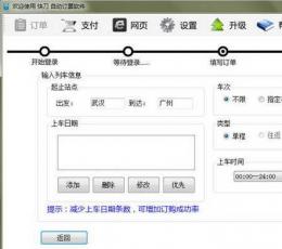 快刀火车票抢票软件 V4.0 官方版