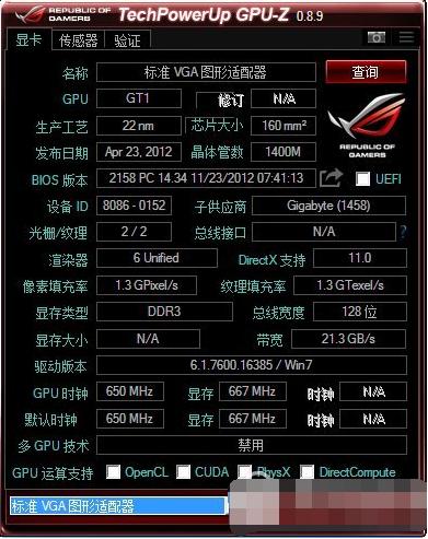 gpu-z中文版(显卡检测工具) V1.15.0 最新绿色版