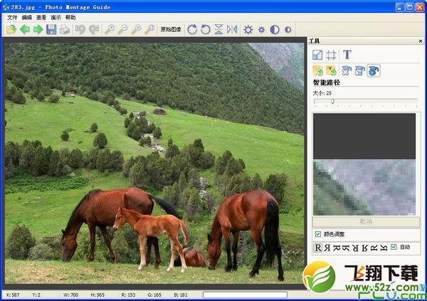 图片合成软件(Photo Montage Guide)V2.2.7 中文绿色版