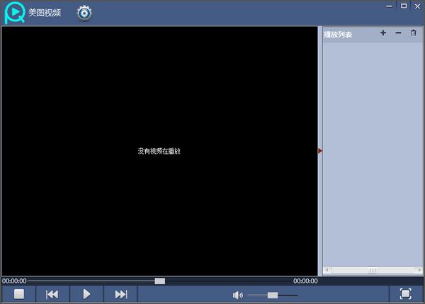 美图视频播放器V1.3 免费版