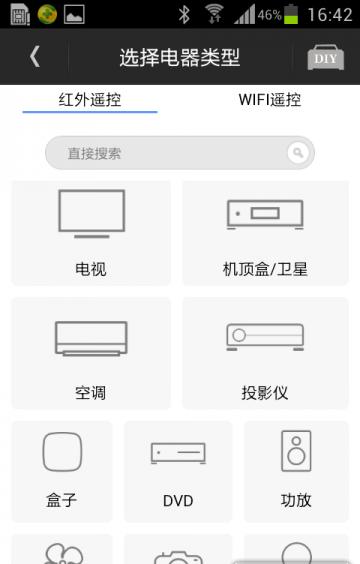 天加空调遥控器V3.5.5 安卓版