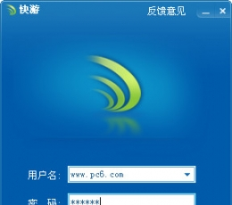 快游智能加速器 V1.0.0.1 官方免费版