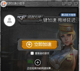 网游加速小助手穿越火线专版 V2.0.47.104 官方版