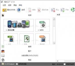 格式工厂 V4.0.0.0 官方免费版