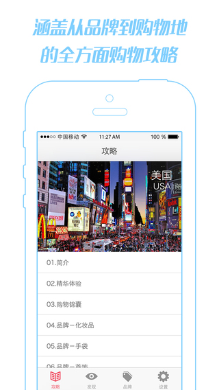美国购物小红书V1.0.1 iPhone版