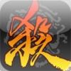 三国杀OnlineiOS版_三国杀OnlineiPhone版V1.1.5互通版下载