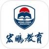 宏鹏教育 V1.3.9 iPhone版