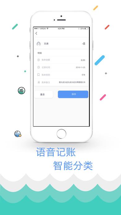 喵财记账V1.0 iOS版