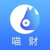 喵财记账 V1.0 iOS版