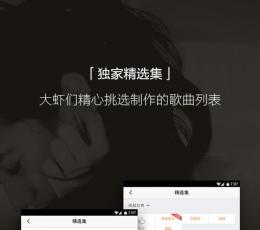 虾米音乐V5.8.0 安卓版