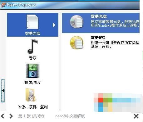 nero8(刻录软件)