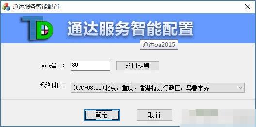 通达oa2015