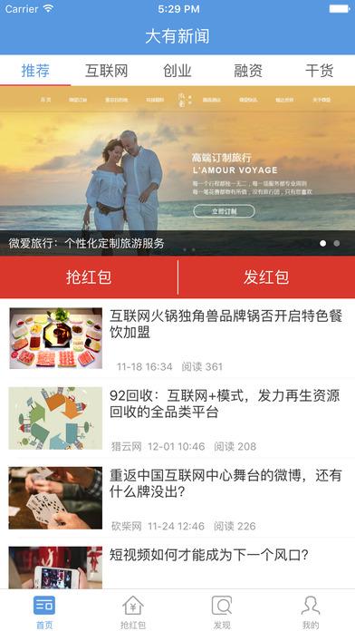 大有新闻V1.0.4 iPhone版