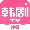 韩剧tv神器 V1.1 安卓版