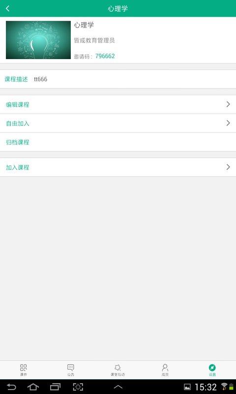 云课堂V3.5 安卓版