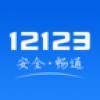 西安交管12123安卓版
