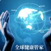 全球健康管家 V1.0 安卓版