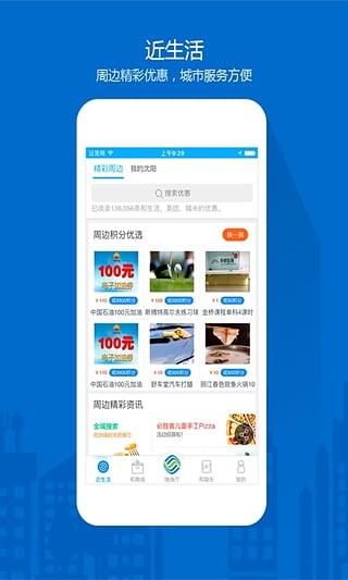 和生活爱辽宁V1.4.6 iPhone版