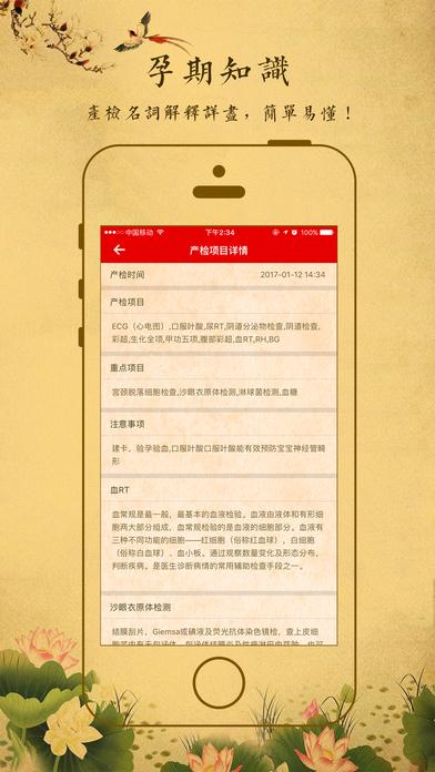 宝宝黄历V1.0 iOS版