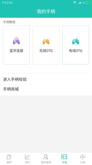 左游游戏厅V1.0.2 安卓版