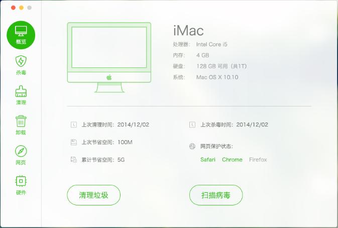 360安全卫士mac版V1.2.3 官方版