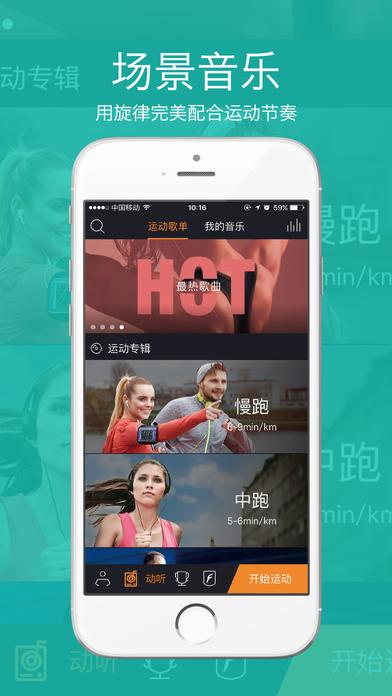 乐享动计步器V2.4.2 iPhone版