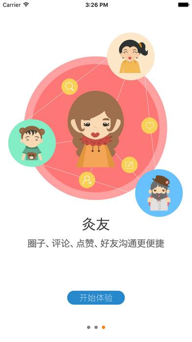艾灸养生V3.2.1 iPhone版