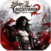恶魔城暗影之王2 V1.0 安卓版