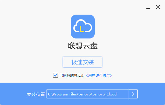 联想云盘V1.4.0.16 官方版