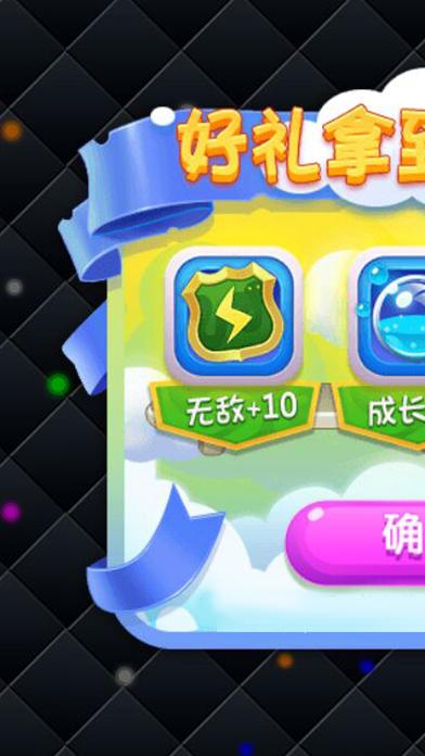贪吃蛇大冒险HDV1.0 ios版