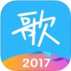 天籁K歌2017新年特别版 V4.3.0 iPhone版