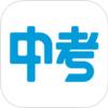 中考帮 V1.0 iPhone版