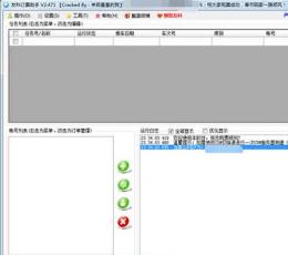 友科订票助手企业破解版 V2.471 最新版