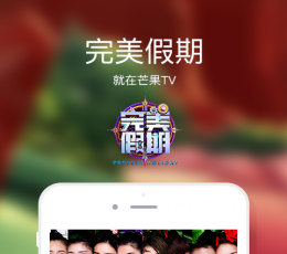 芒果TV手机版_湖南卫视安卓客户端V5.0.0安卓版下载