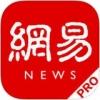 网易新闻专业版 V19.1 iPhone版