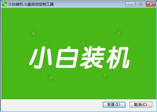 小白装机U盘装系统V4.4.3.21 官方版