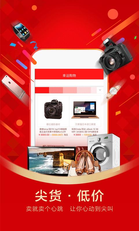 淘必中V6.1.0 iPhone版