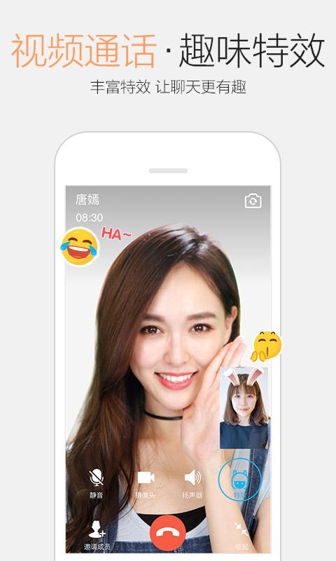 手机QQ2017V7.0.0 安卓版