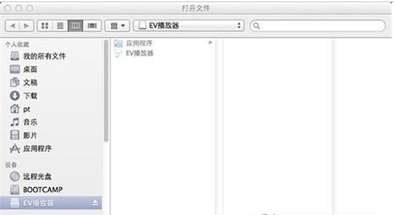 EV播放器 for macV1.0.2 官方版