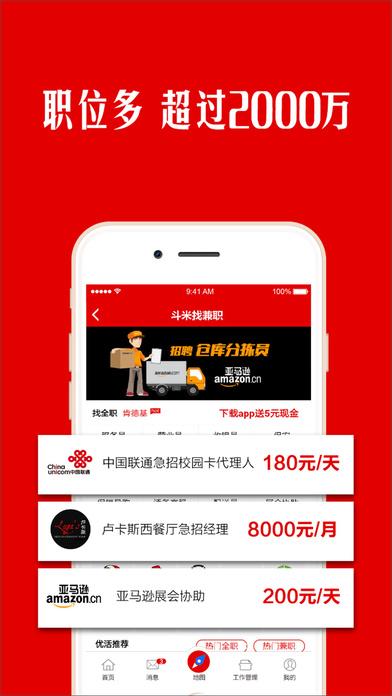 斗米找兼职V1.1.5 iPhone版