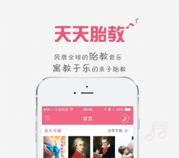 胎教盒子iPhone版下载_胎教盒子iOS版APPV3.1.6iPhone版下载