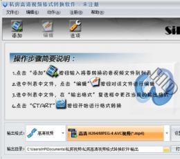 私房高清视频格式转换软件 V2.10.416 官方版